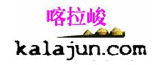 新疆喀拉峻旅遊網